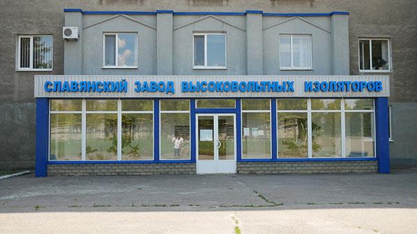Славянский завод высоковольтных изоляторов